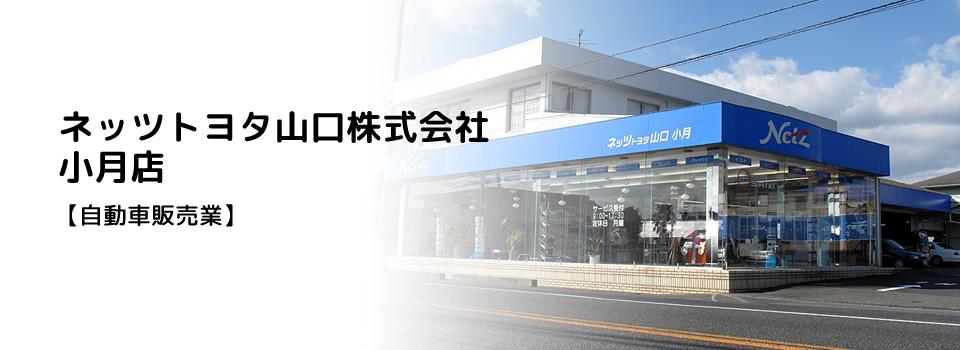 山口県下関市清末町にある、自動車販売業「ネッツトヨタ山口 小月店」です。